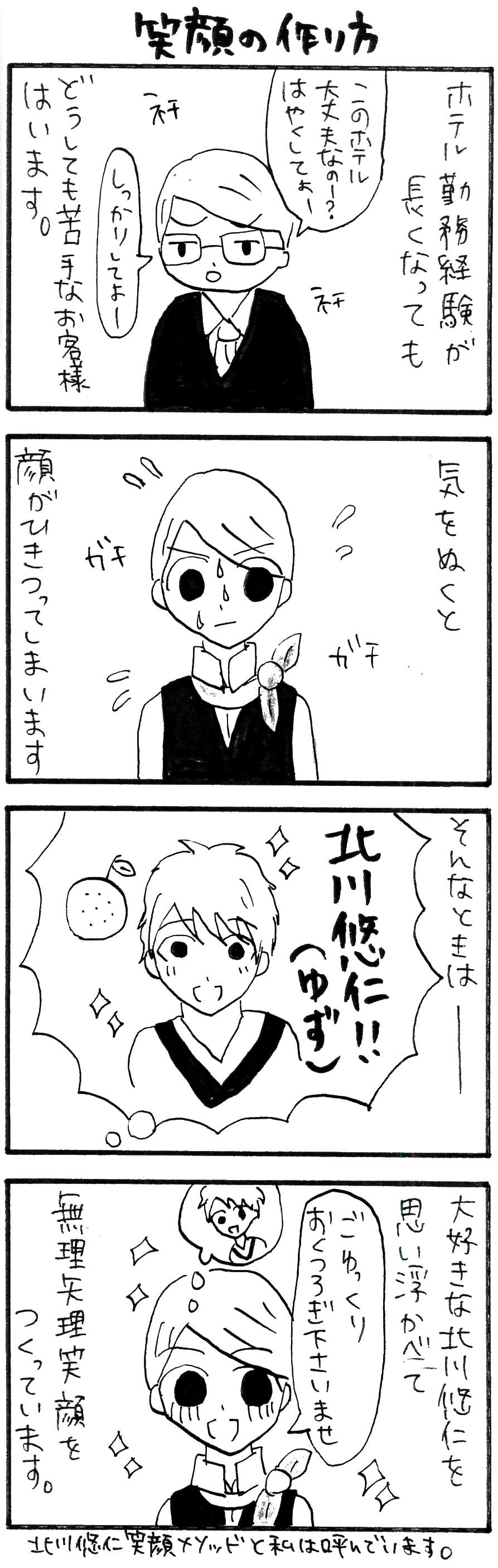 笑顔の作り方1