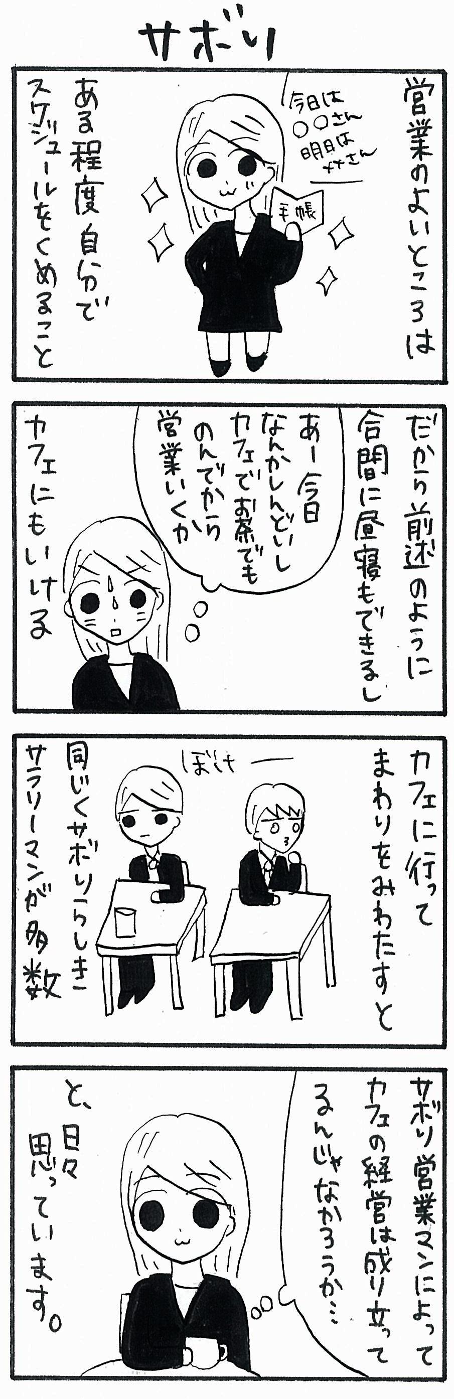 14さぼり