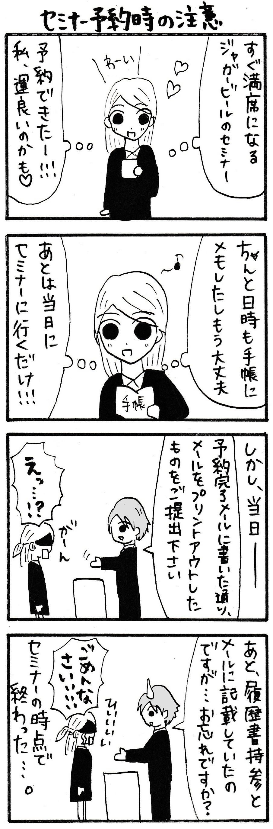 seminaryoyakujino
